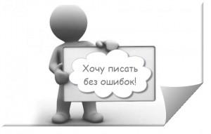 проверяем ошибки онлайн