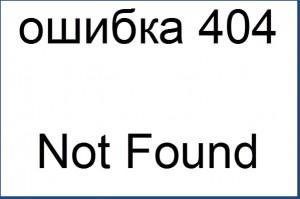 ошибка 404 not found
