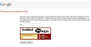 добавить сайт google