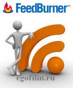 оформляем подписку feedburner