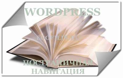 постраничная навигация блога wordpress