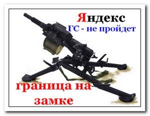 АГС фильтр Яндекса