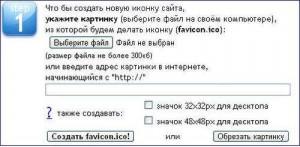 sozdanie-favicon2