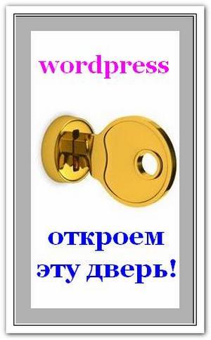 Как создать сайт на wordpress без домена