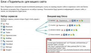 кнопка Поделиться от Яндекса