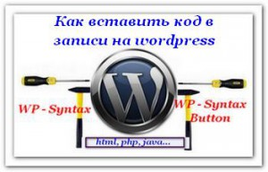 выводим любой код на wordpress