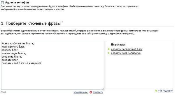 запуск яндекс директ