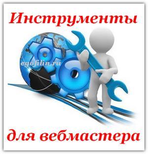 инструменты для вебмастера