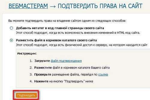 регистрация вебмастера