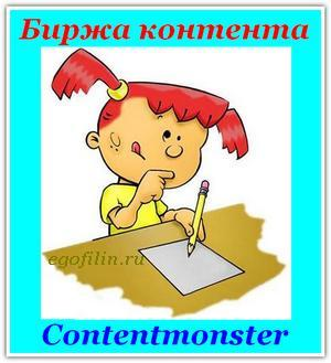 биржа контента contentmonster