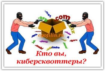 киберсквоттинг