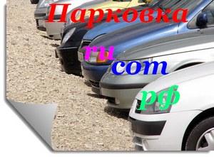 парковка домена