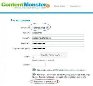 регистрация для автора