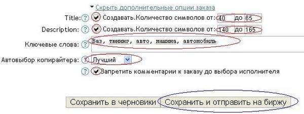 регистрация для вебмастера заказчика
