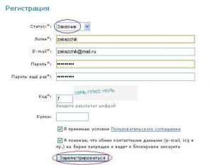 регистрация для вебмастера
