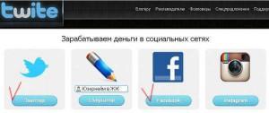 twite.ru заработок