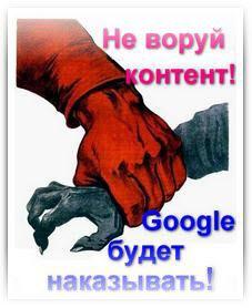 как google борется с воровством контента