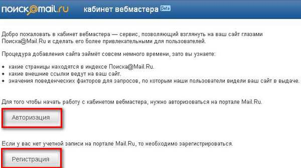 панель вебмастера майл.ру