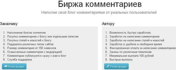 биржа комментариев wpcomment.ru