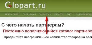 Glopart регистрация партнера