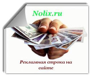 ноликс реклама на сайте