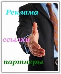 реклама ссылки партнеры