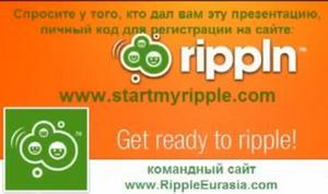 рипл - социальная сеть