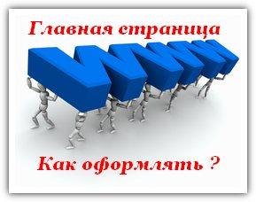 glavnaya-stranica-sajta
