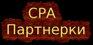 cpa-partnerki