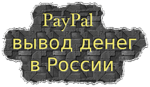 paypal-vyvod-deneg-v-Rossii