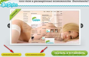 смени тему ВКонтакте
