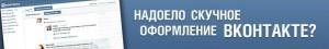 vktemy-sajt1