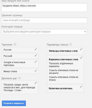 google-planirovshik-klychevyh-slov