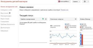 google-vebmaster