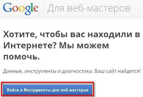 панель вебмастера гугл