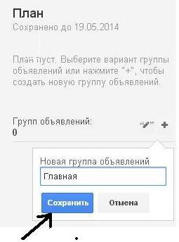 plan-semanticheskogo-yadra1