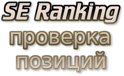 проверка позиций сайта SE Ranking