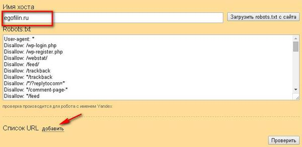 Yandex Webmaster1