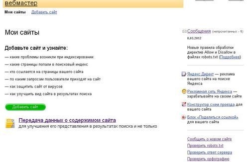Yandex Webmaster2