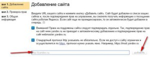 Yandex Webmaster3