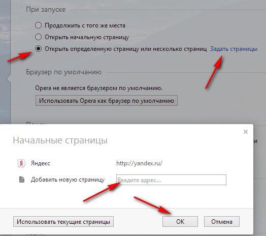 startovaya-opera