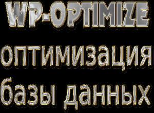 wp-optimize-bd