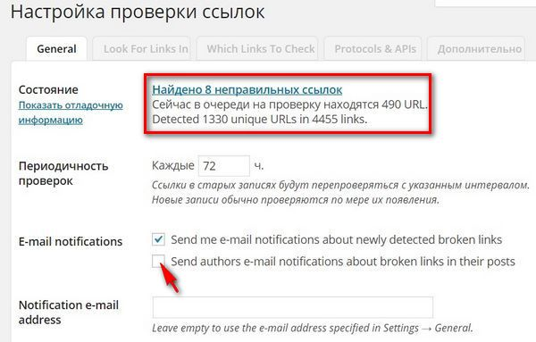 wp плагин Broken-Link-Checker