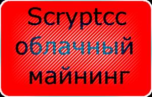 scryptcc