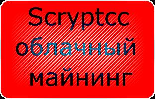 облачный майнинг Scryptcc