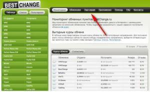 мониторинг обмена валют bestchange