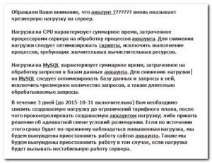 bolshaya-nagruzka-na-server