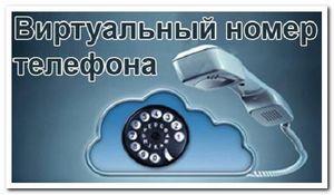virtualnyj-nomer